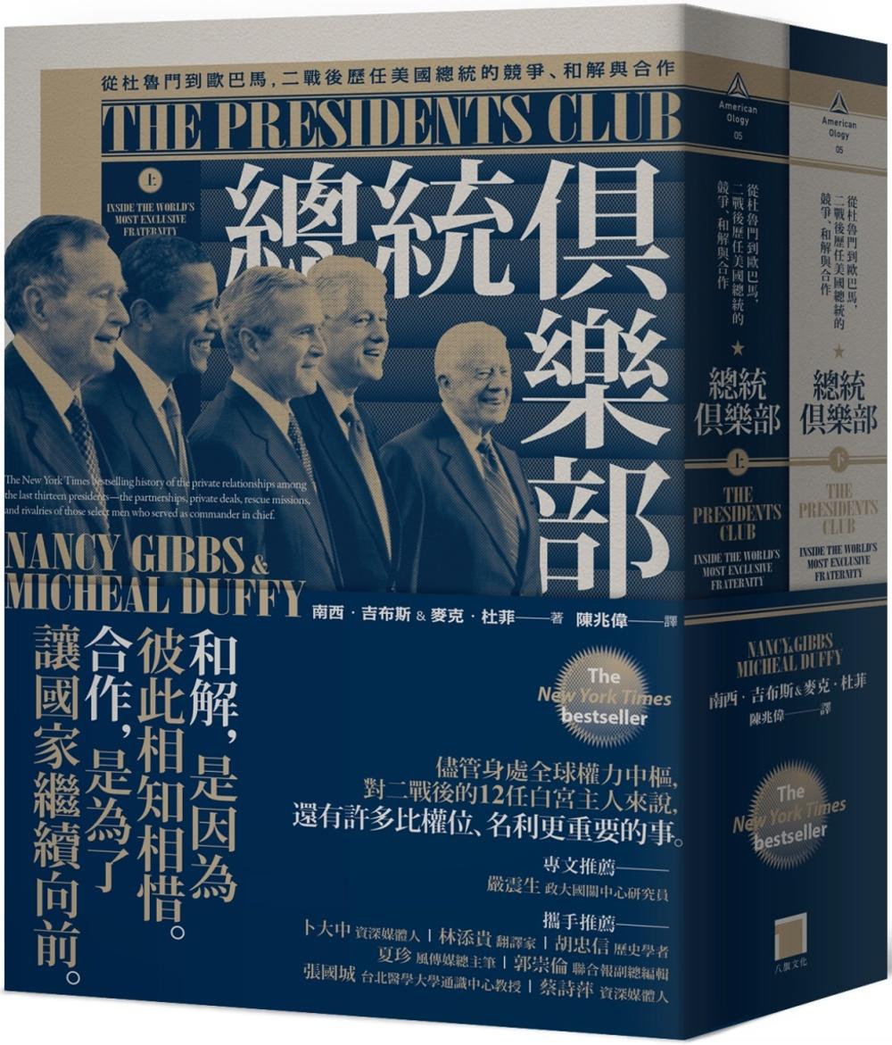 總統俱樂部:從杜...
