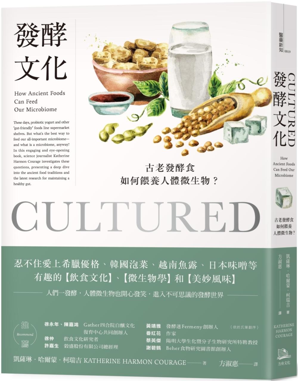 發酵文化:古老發...