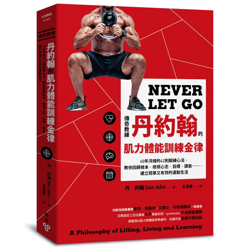 傳奇教練丹約翰的肌力體能訓練金律:40年淬煉的42則鍛練心法,教你回歸根本,檢視心志、目標、課表……,建立簡單又有效的運動生活