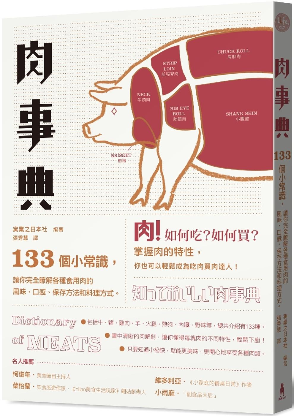肉事典:133個...