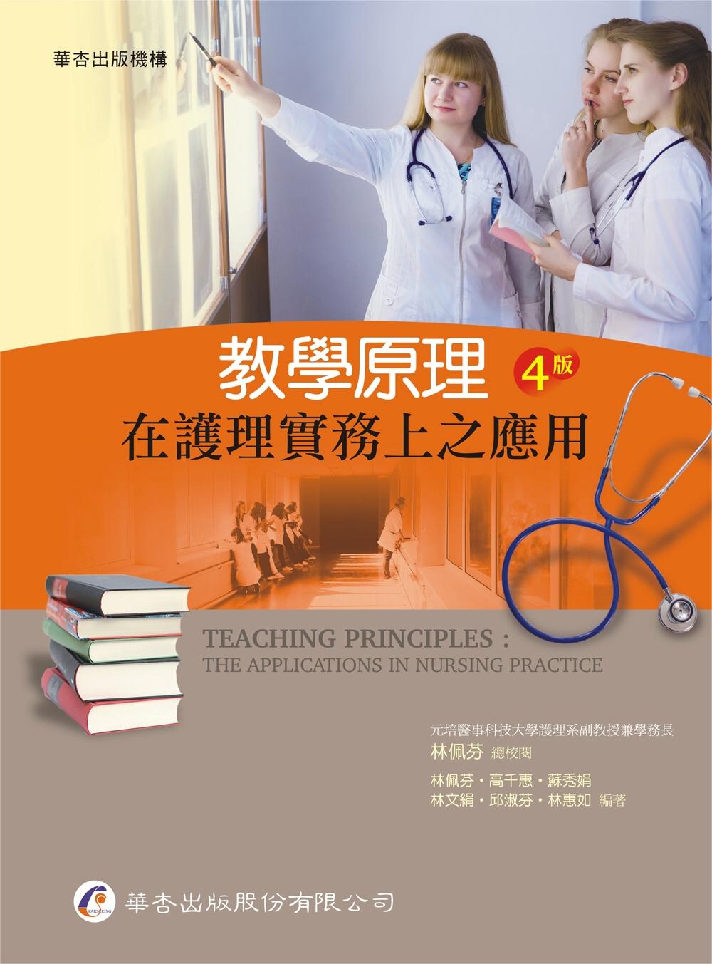 教學原理:在護理實務上之應用(4版)