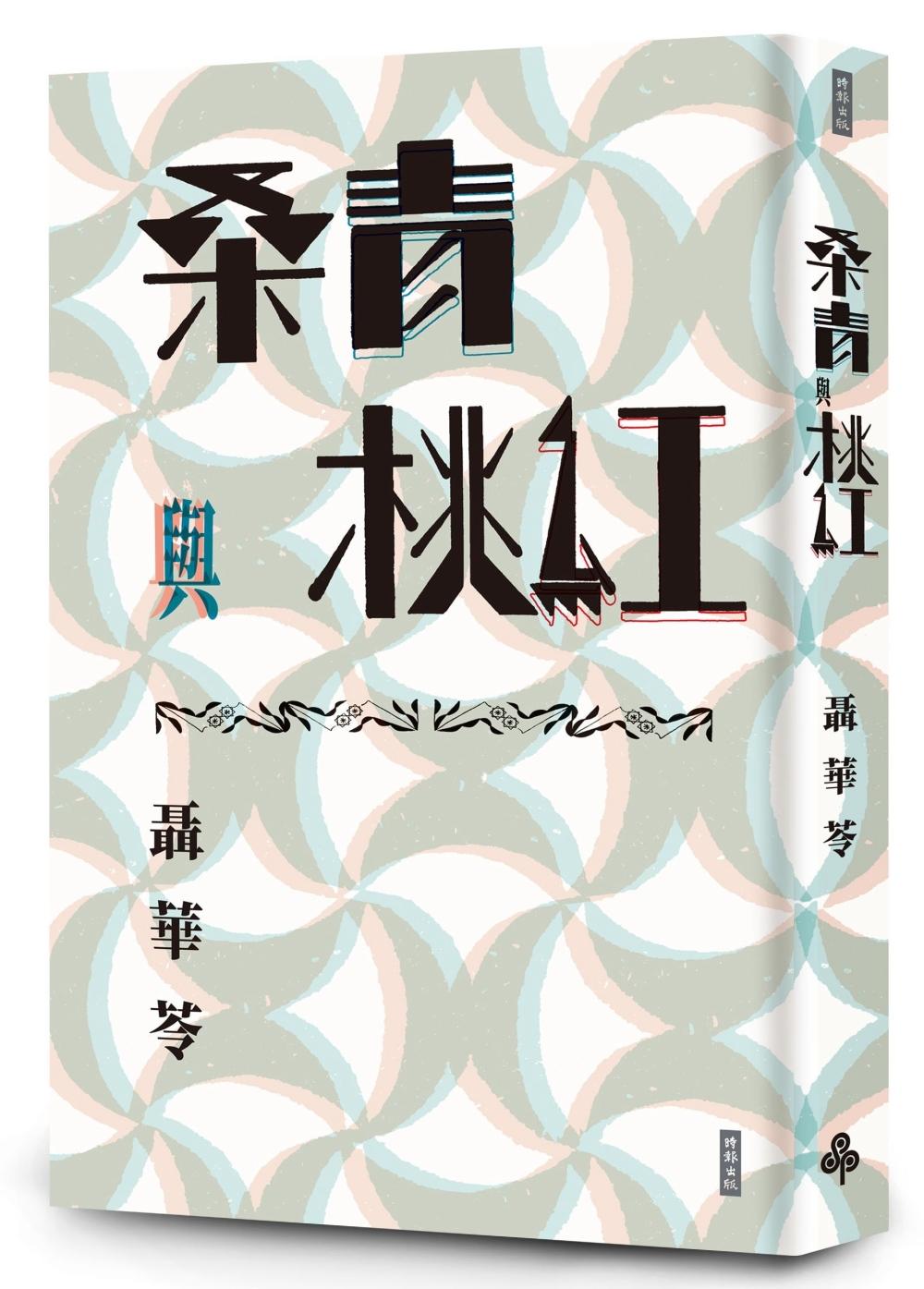 桑青與桃紅(新世紀珍藏本)