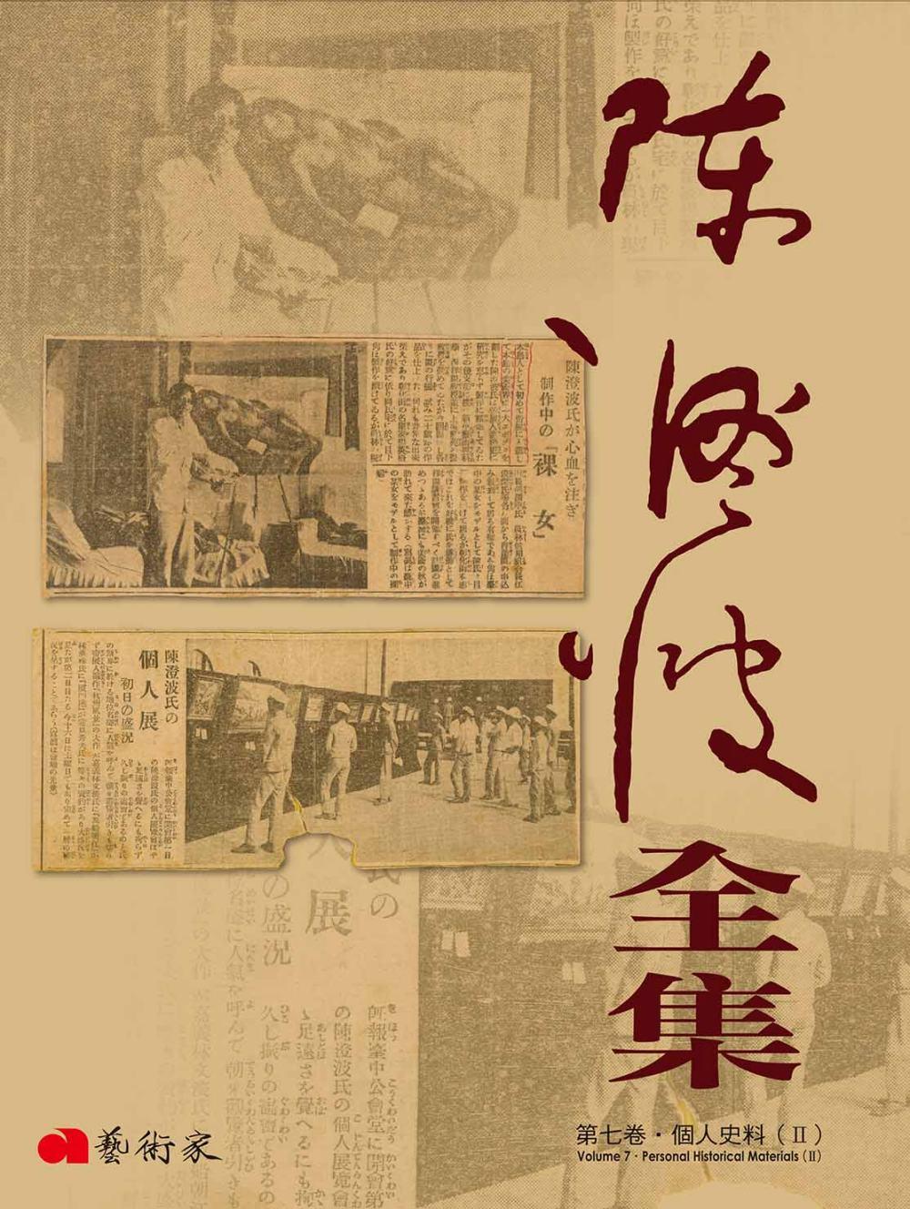陳澄波全集第七卷:個人史料(Ⅱ)