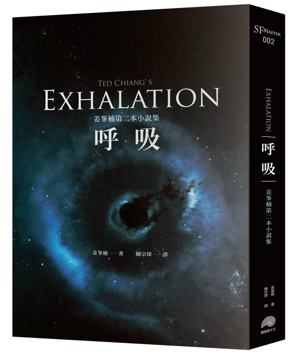 呼吸:姜峯楠第二本小說集