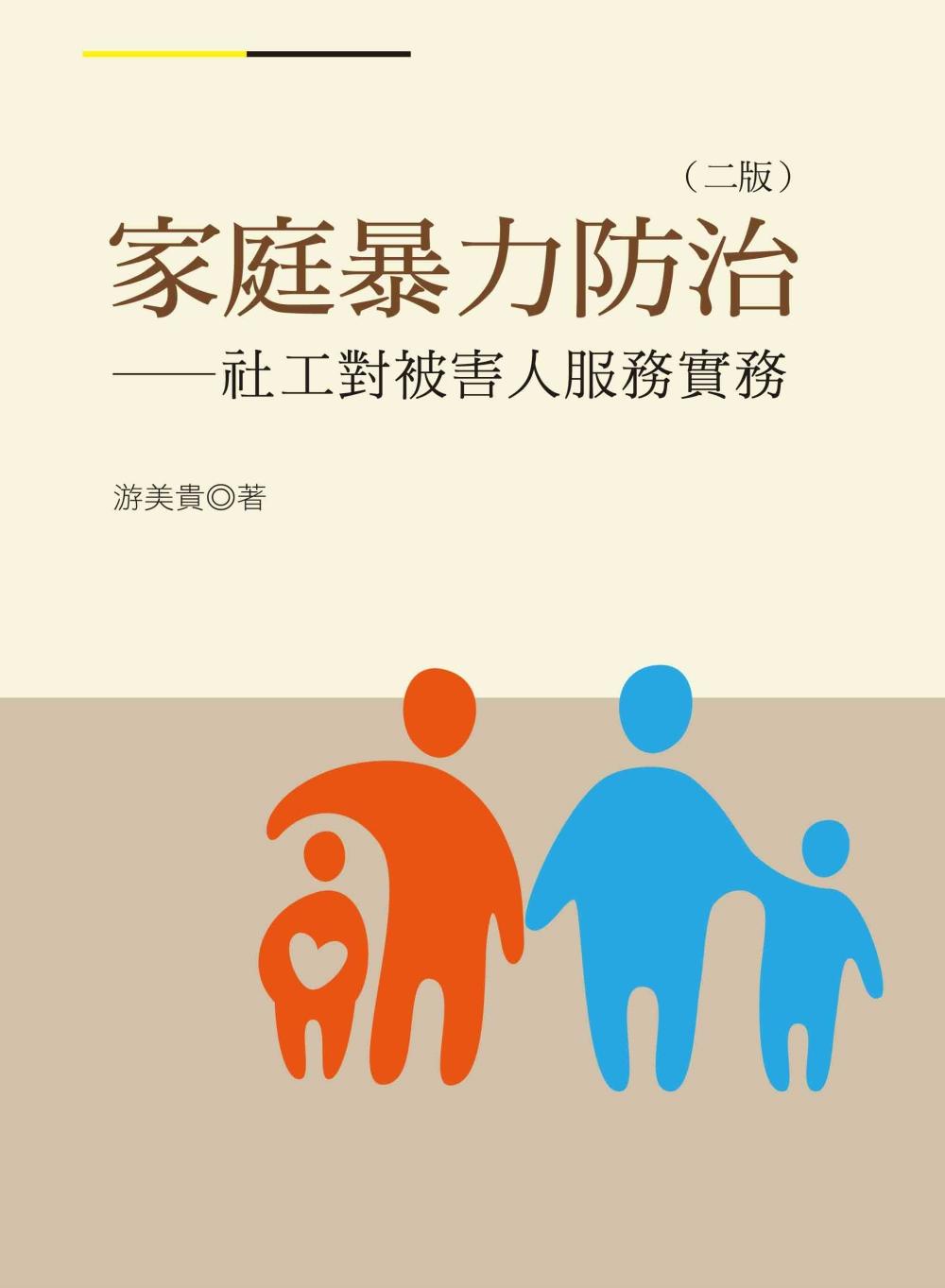 家庭暴力防治:社...