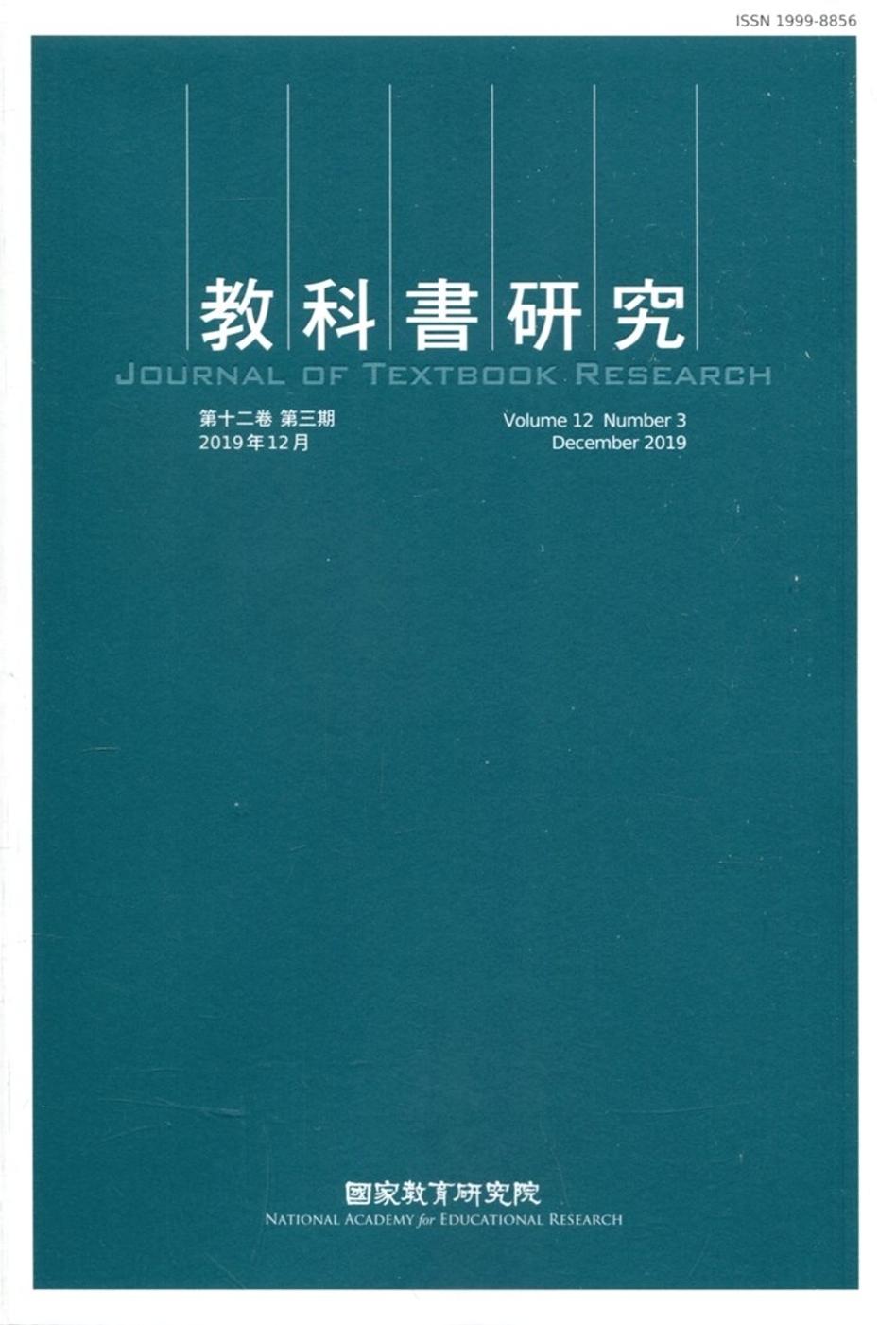 教科書研究第12卷3期(2019/12)