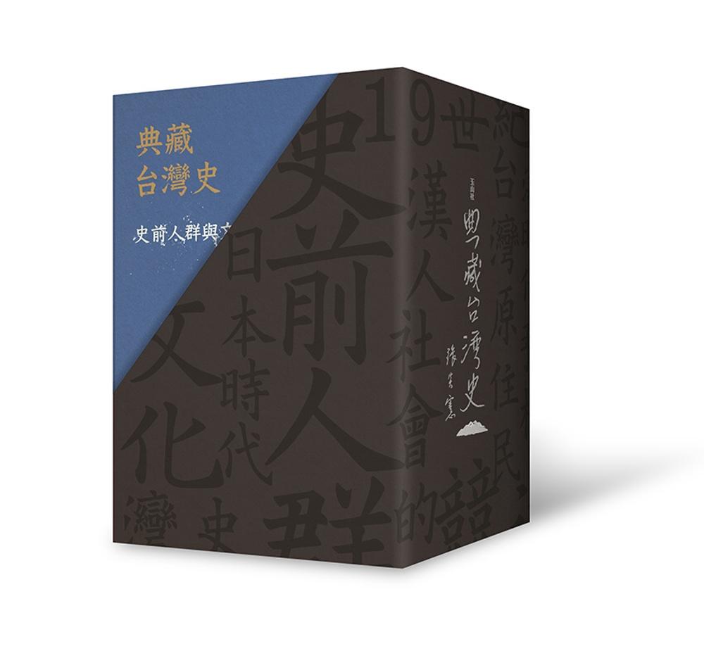 典藏台灣史(精裝書盒版)