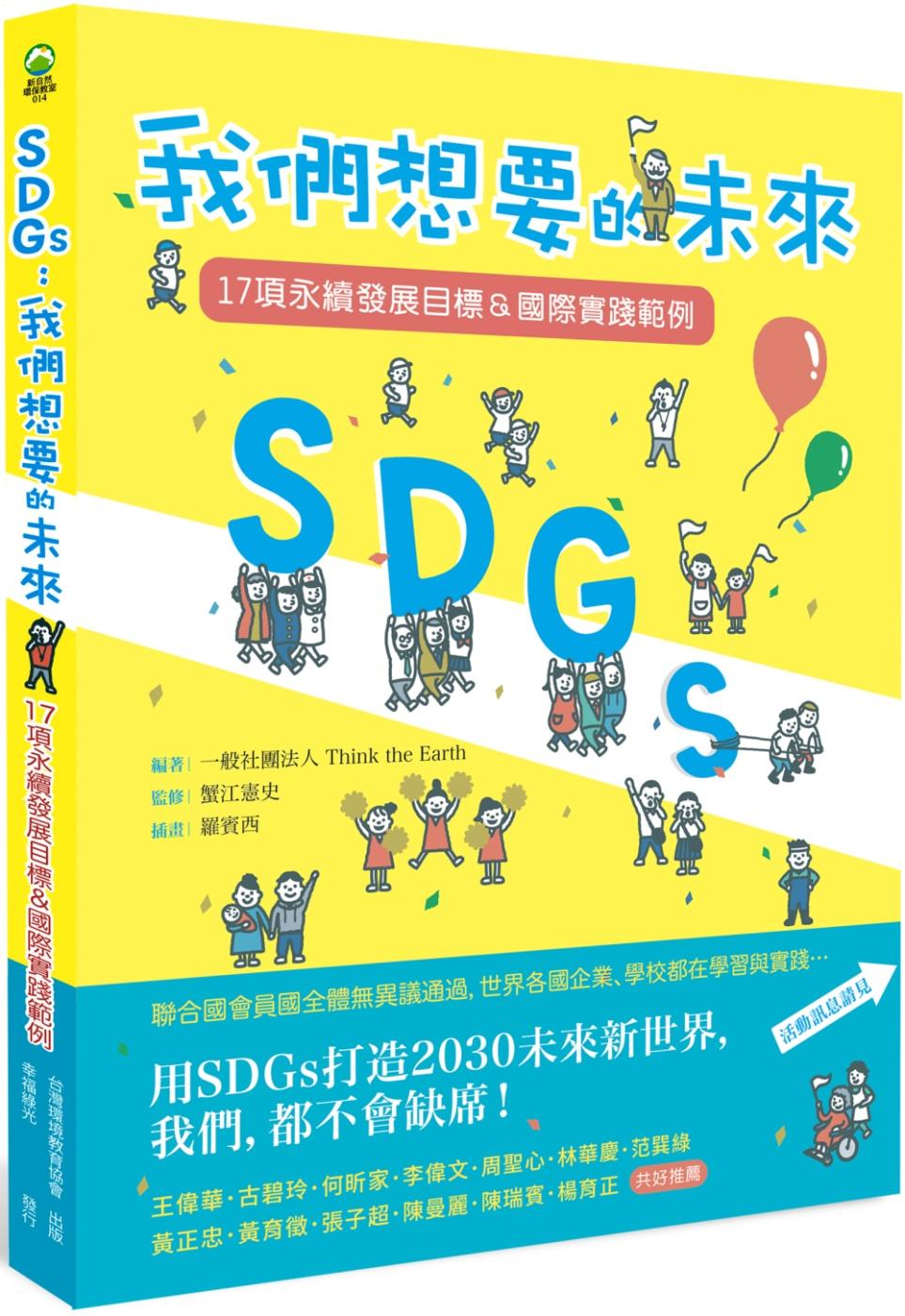 SDGs:我們想要的未來:17項永續發展目標&國際實踐範例
