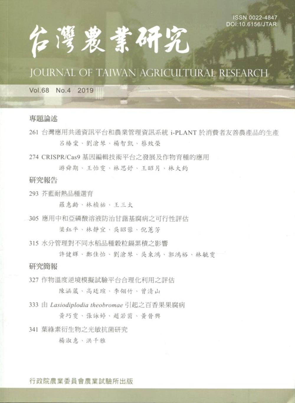 台灣農業研究季刊第68卷4期(108/12)