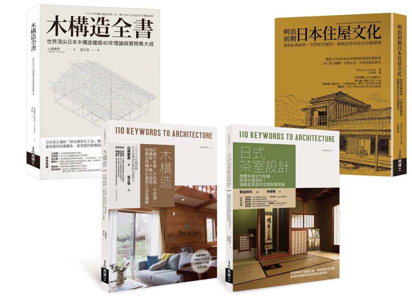 木構造工法+木質...
