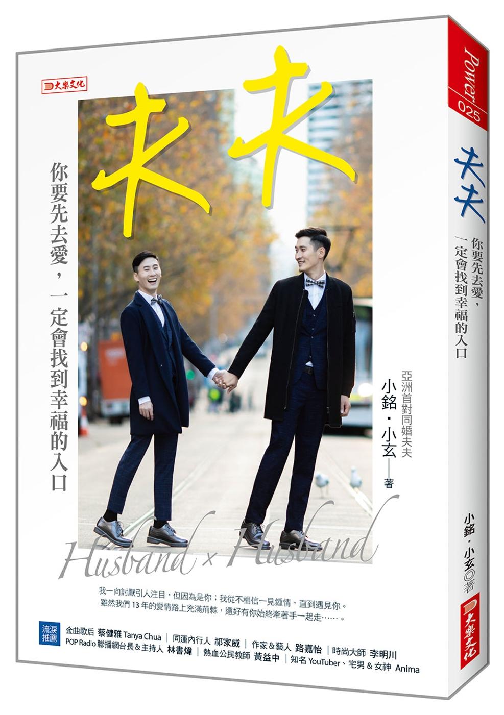 夫夫:你要先去愛,一定會找到幸福的入口〈限量簽名版+精美明信片+2張書籤〉