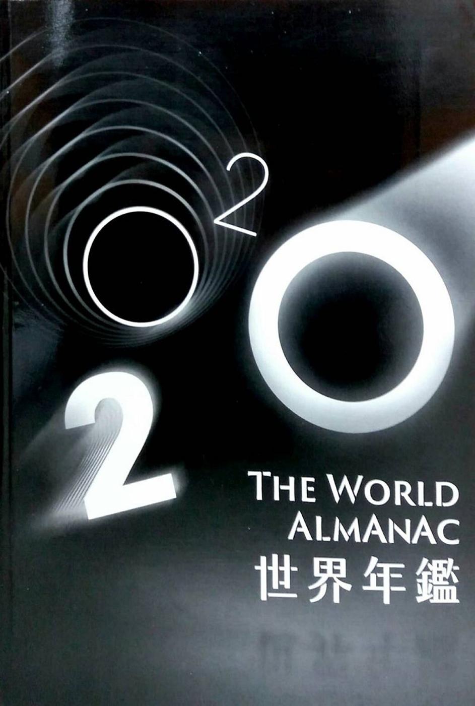 2020世界年鑑