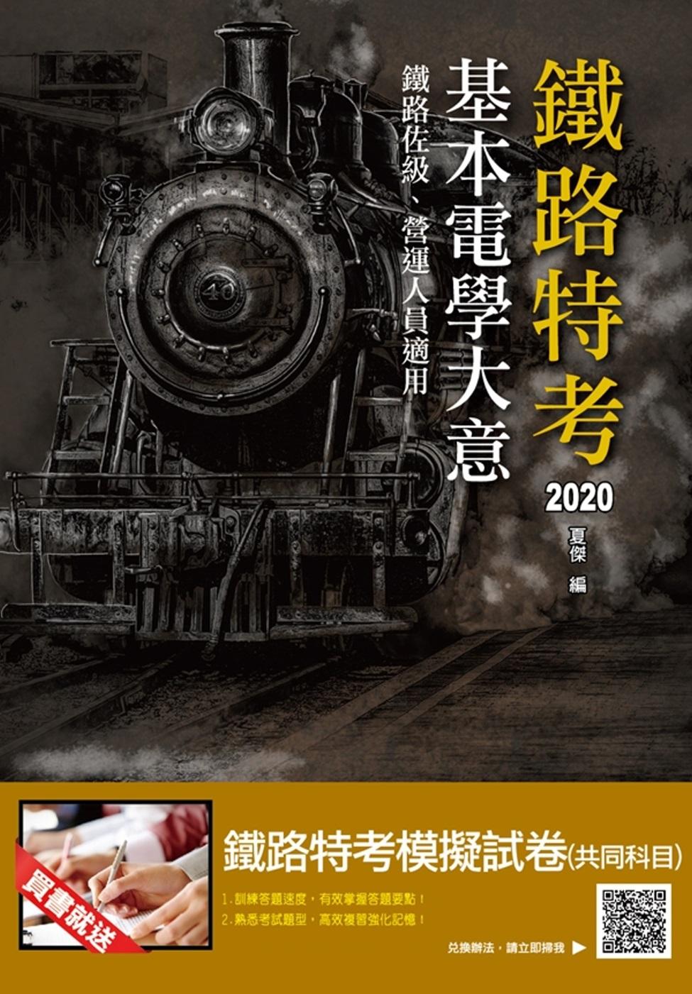 2020年基本電學大意(鐵路特考、營運人員適用)(十版)