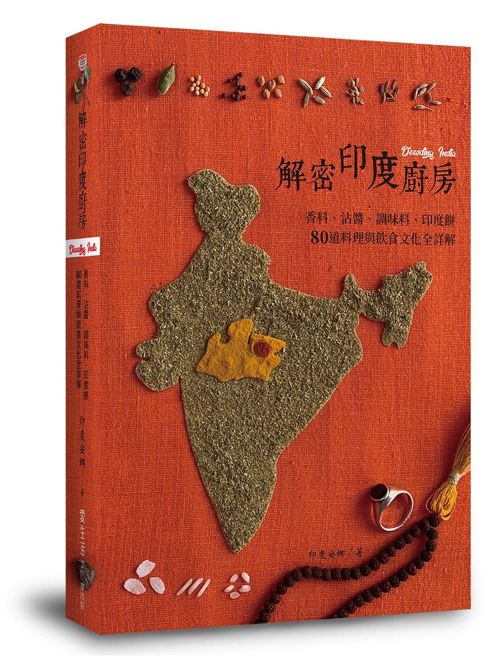 解密印度廚房:香...