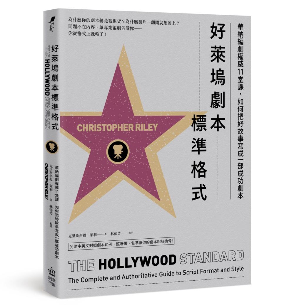 好萊塢劇本標準格式:華納編劇權...