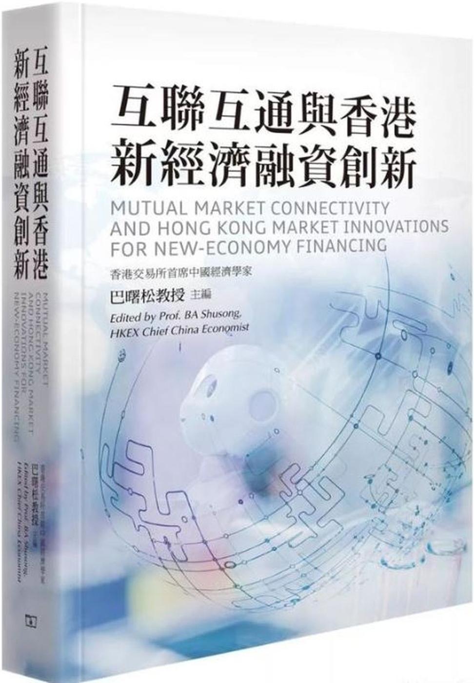 互聯互通與香港新經濟融資創新