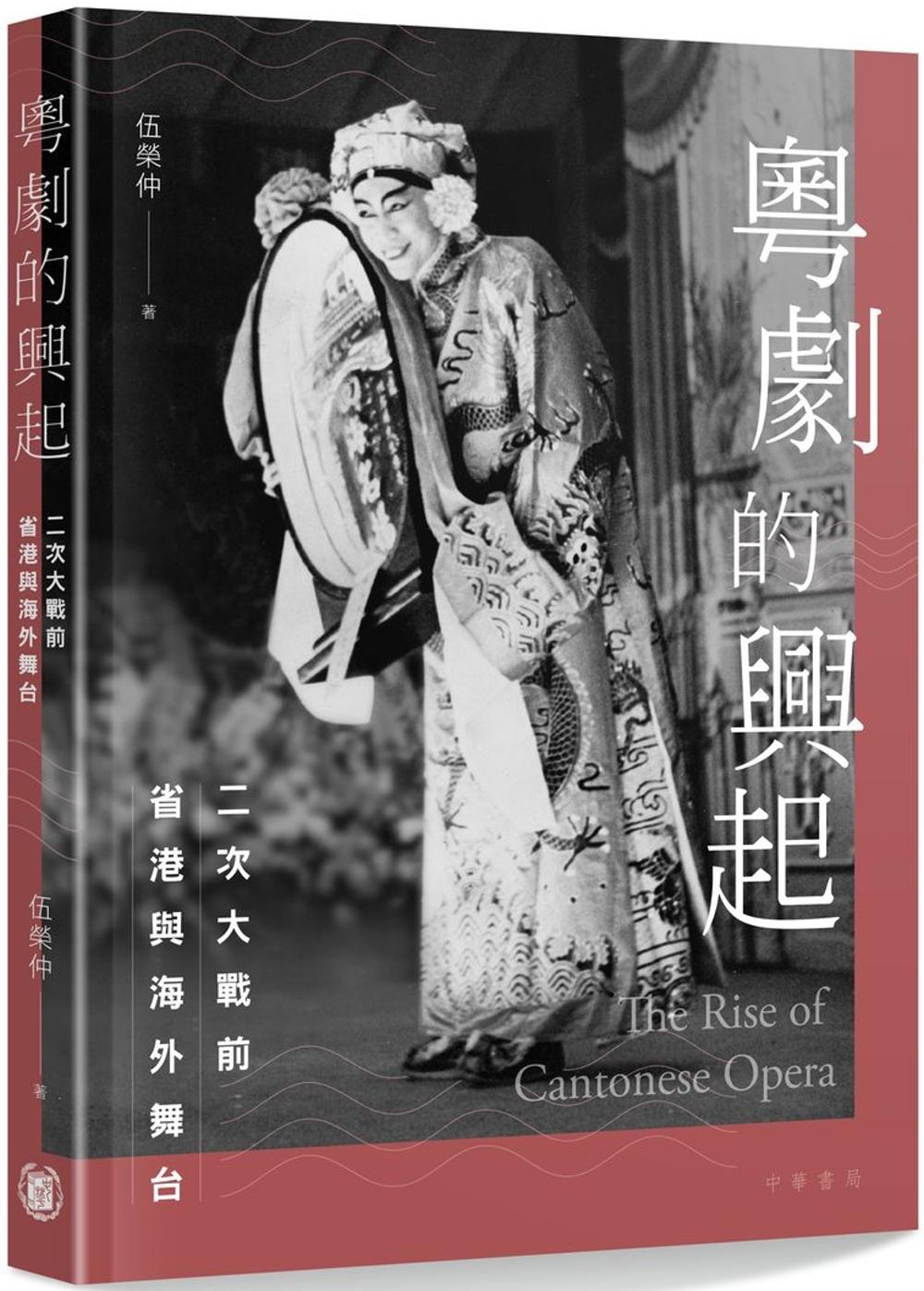 粵劇的興起:二次大戰前省港與海外舞台