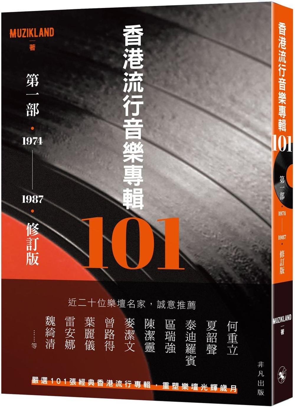香港流行音樂專輯101.第一部(修訂版)