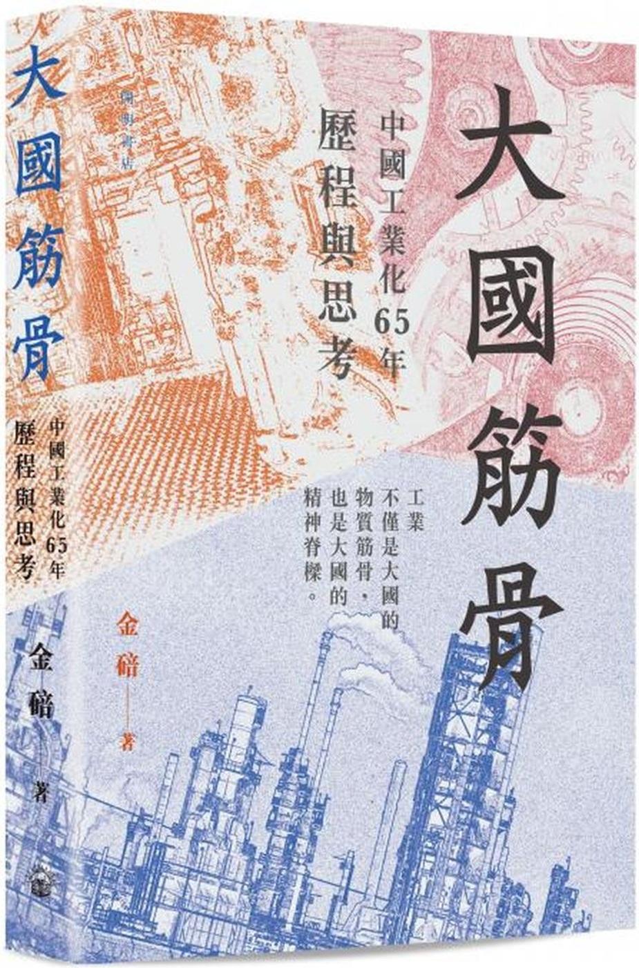 大國筋骨:中國工業化65年歷程與思考