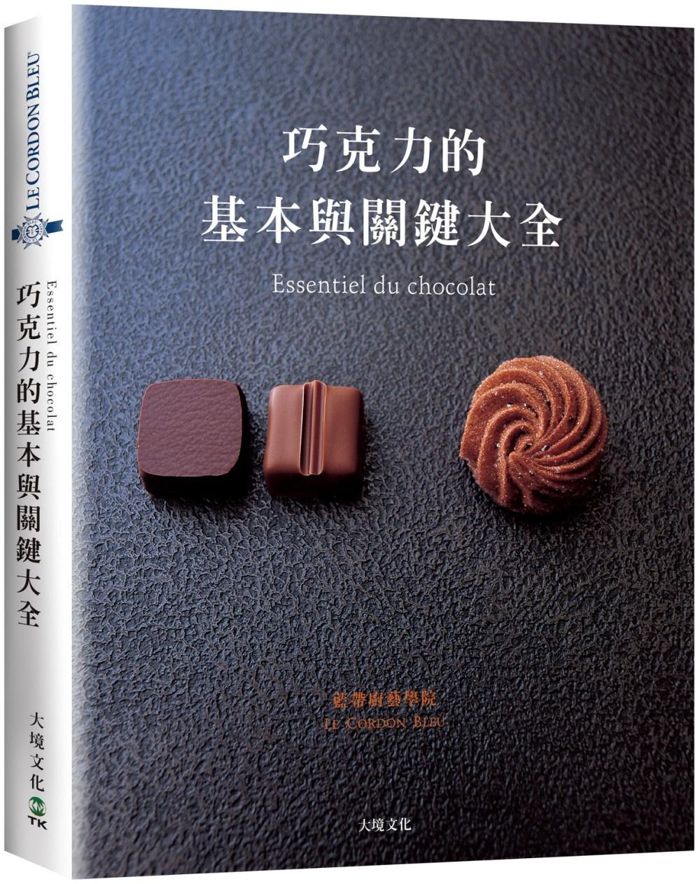 巧克力的基本與關鍵大全 Essentiel du chocolat:MOF親自傳授1127張詳細步驟圖解,巧克力的知識與技巧必備寶典