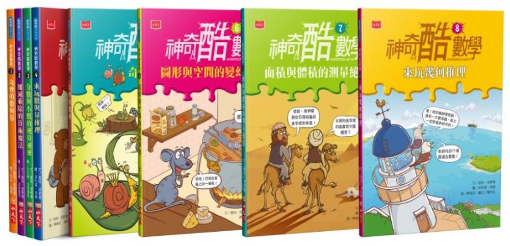 神奇酷數學(全新版1-8冊):符合108課綱概念,數學力+閱讀力一次到位的數普讀本
