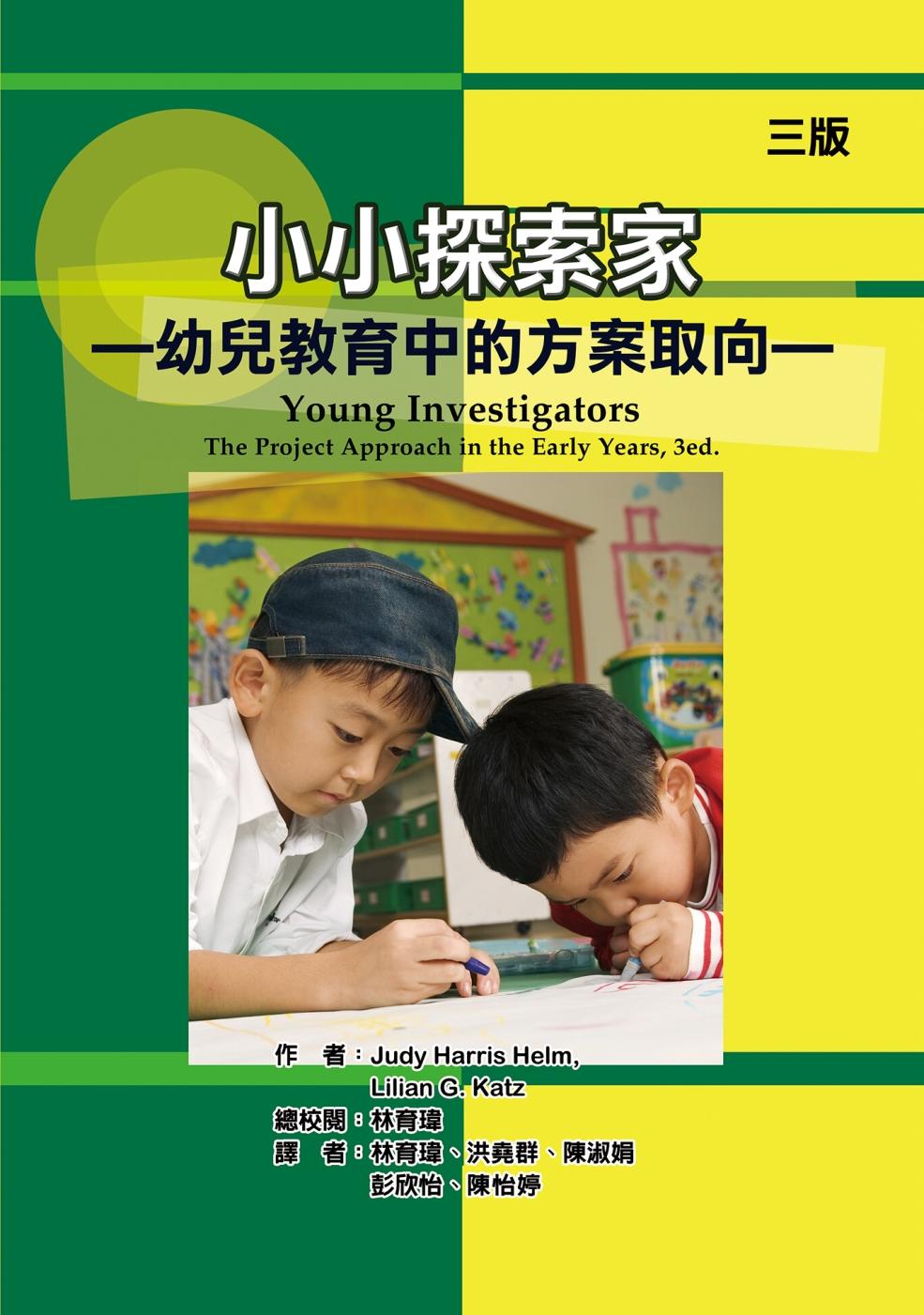 小小探索家:幼兒教育中的方案取向(三版)
