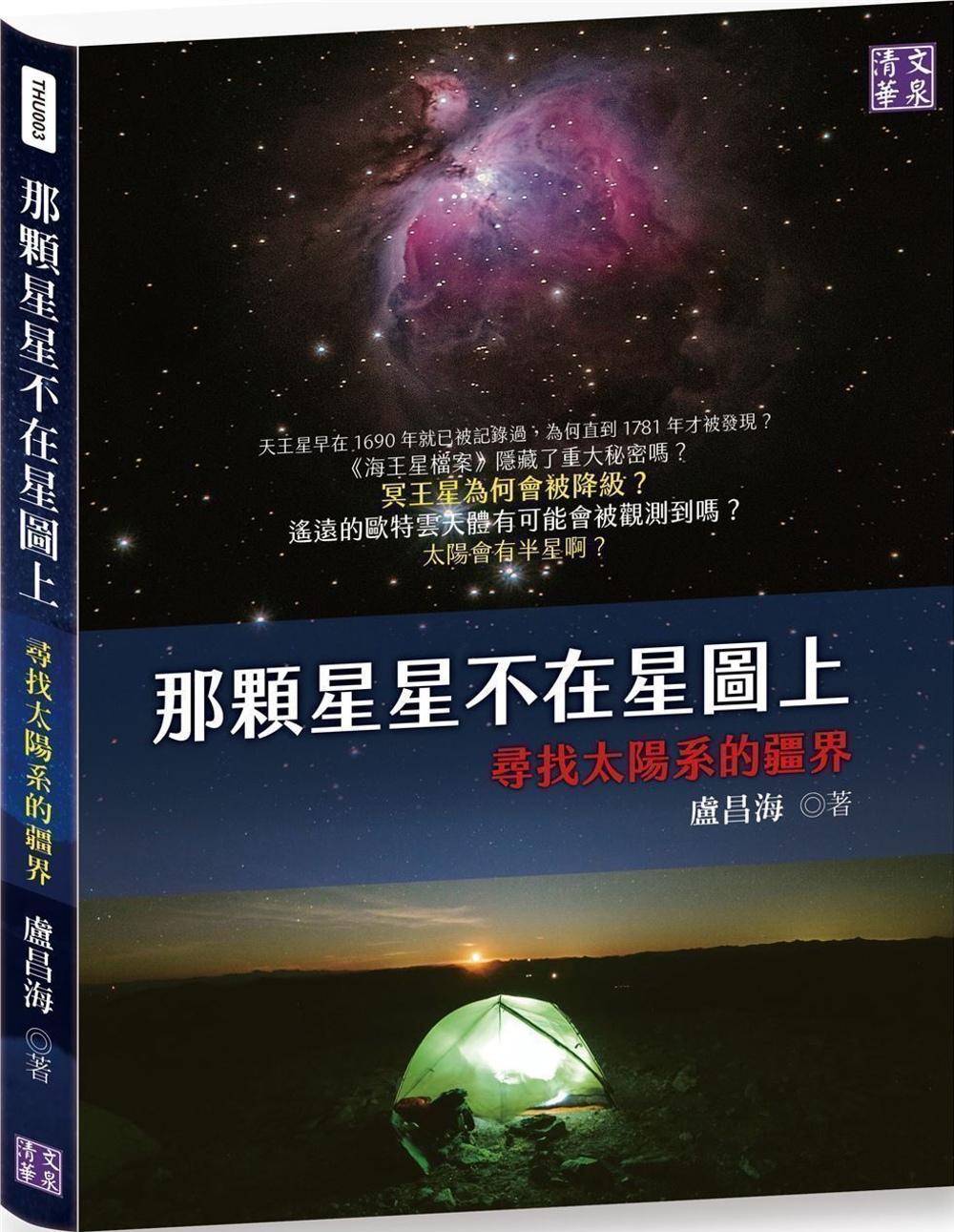 那顆星星不在星圖上:尋找太陽系...