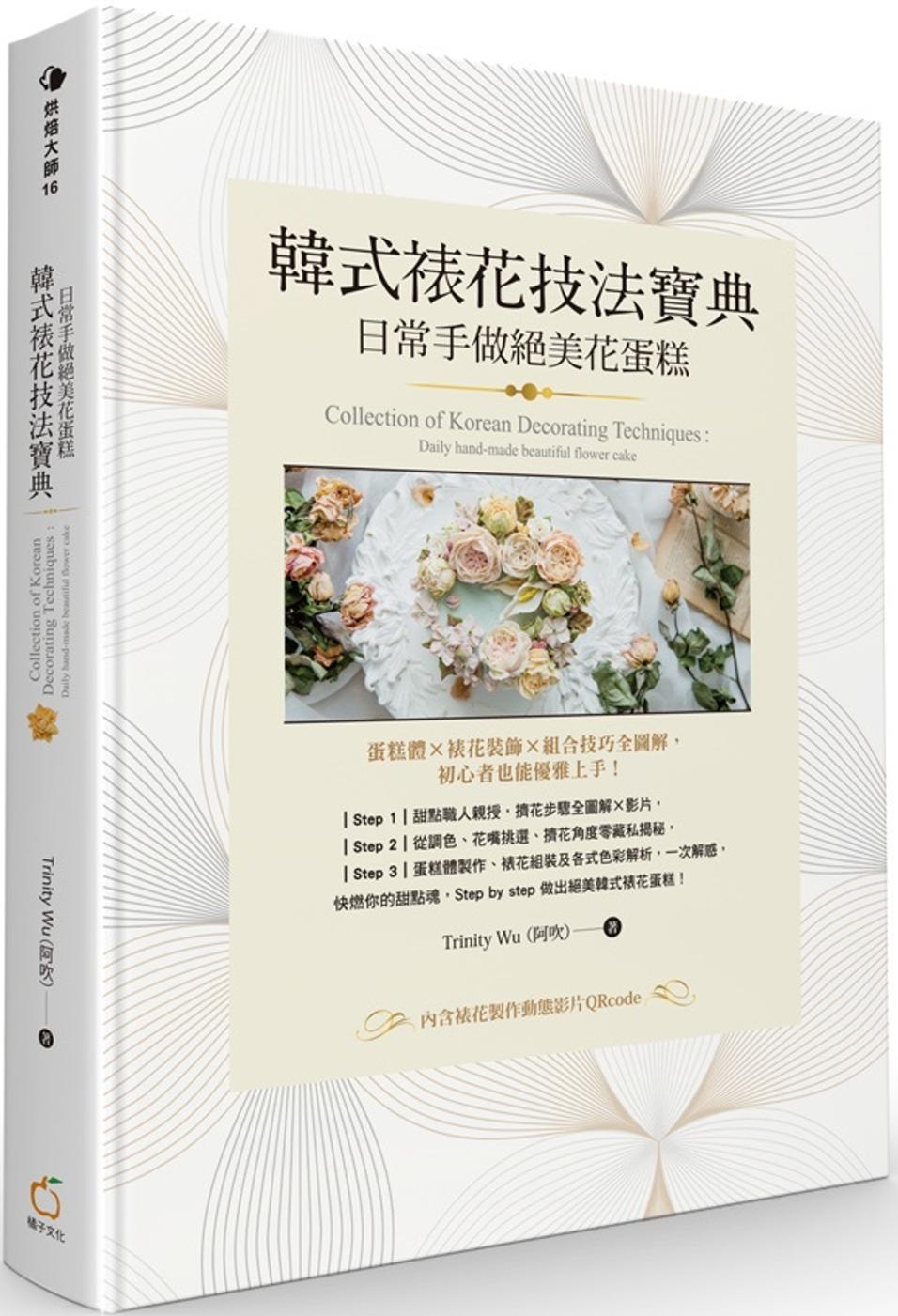 韓式裱花技法寶典...