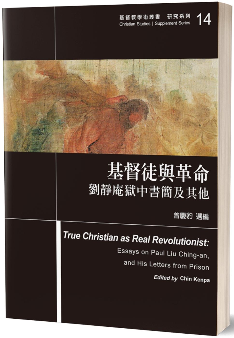 基督徒與革命:劉...