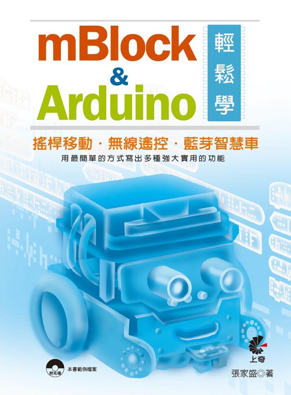 mBlock&Arduino輕...
