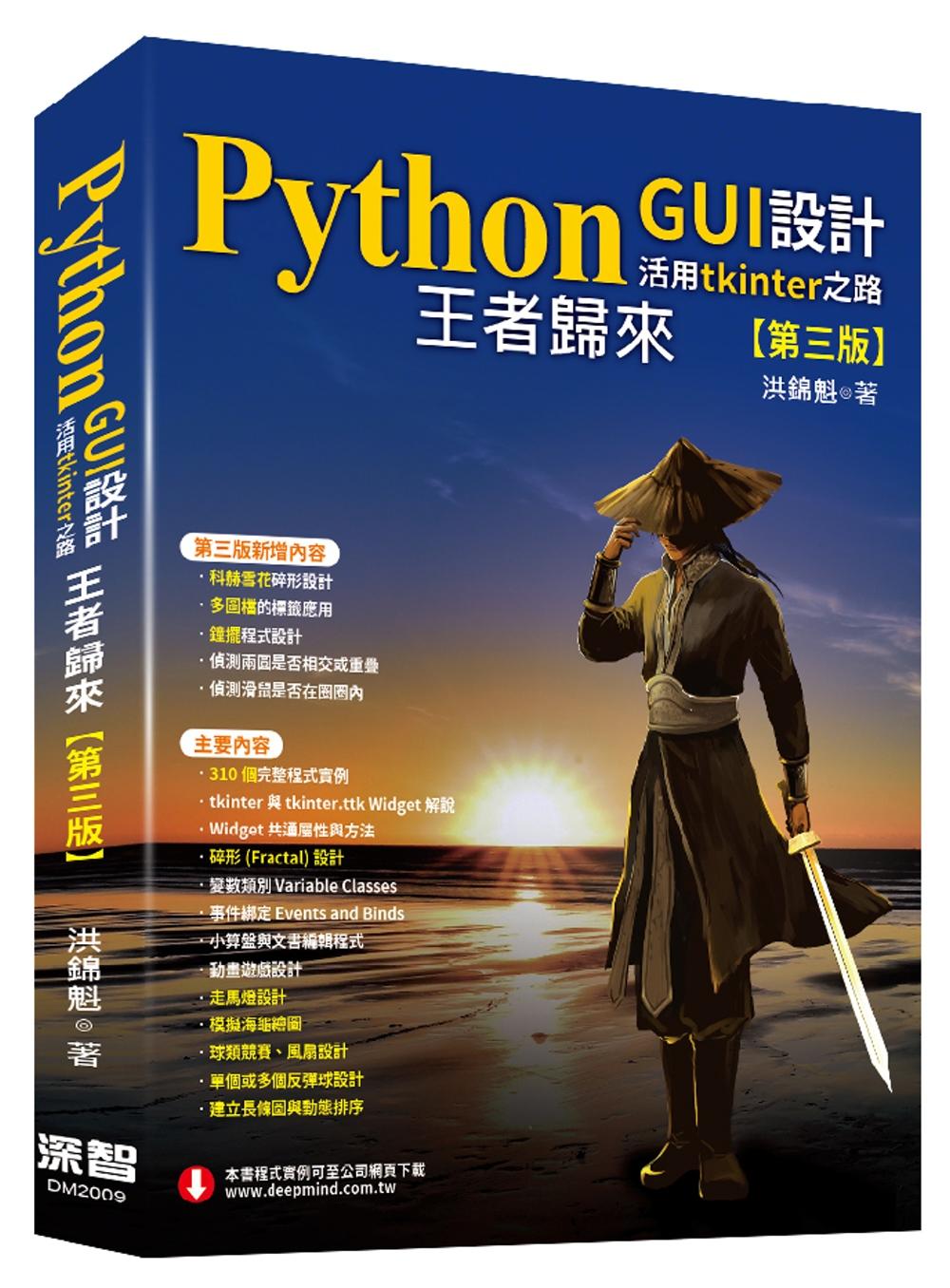 Python G...
