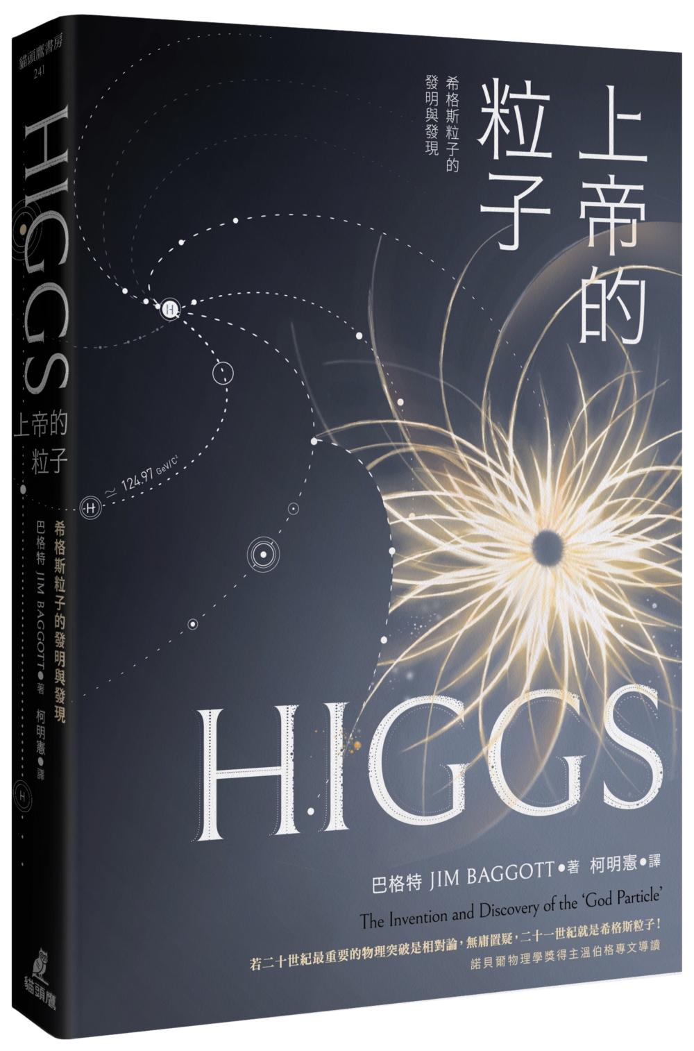 上帝的粒子:希格斯粒子的發明與...