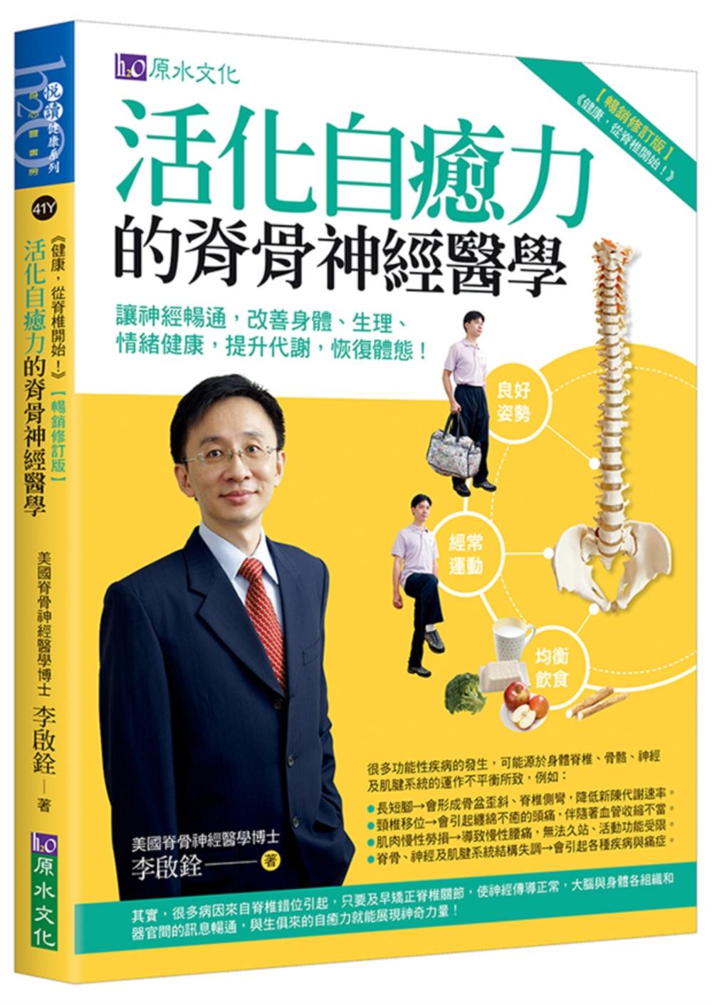 活化自癒力的脊骨神經醫學【暢銷修訂版】