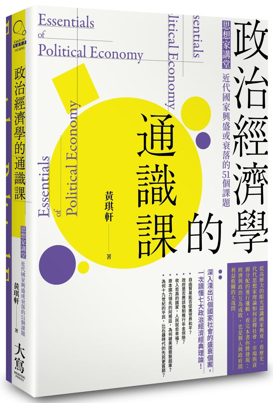 政治經濟學的通識課:思想家講堂:近代國家興盛或衰落的51個課題