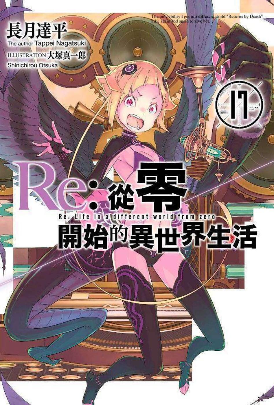 Re:從零開始的異世界生活(17)