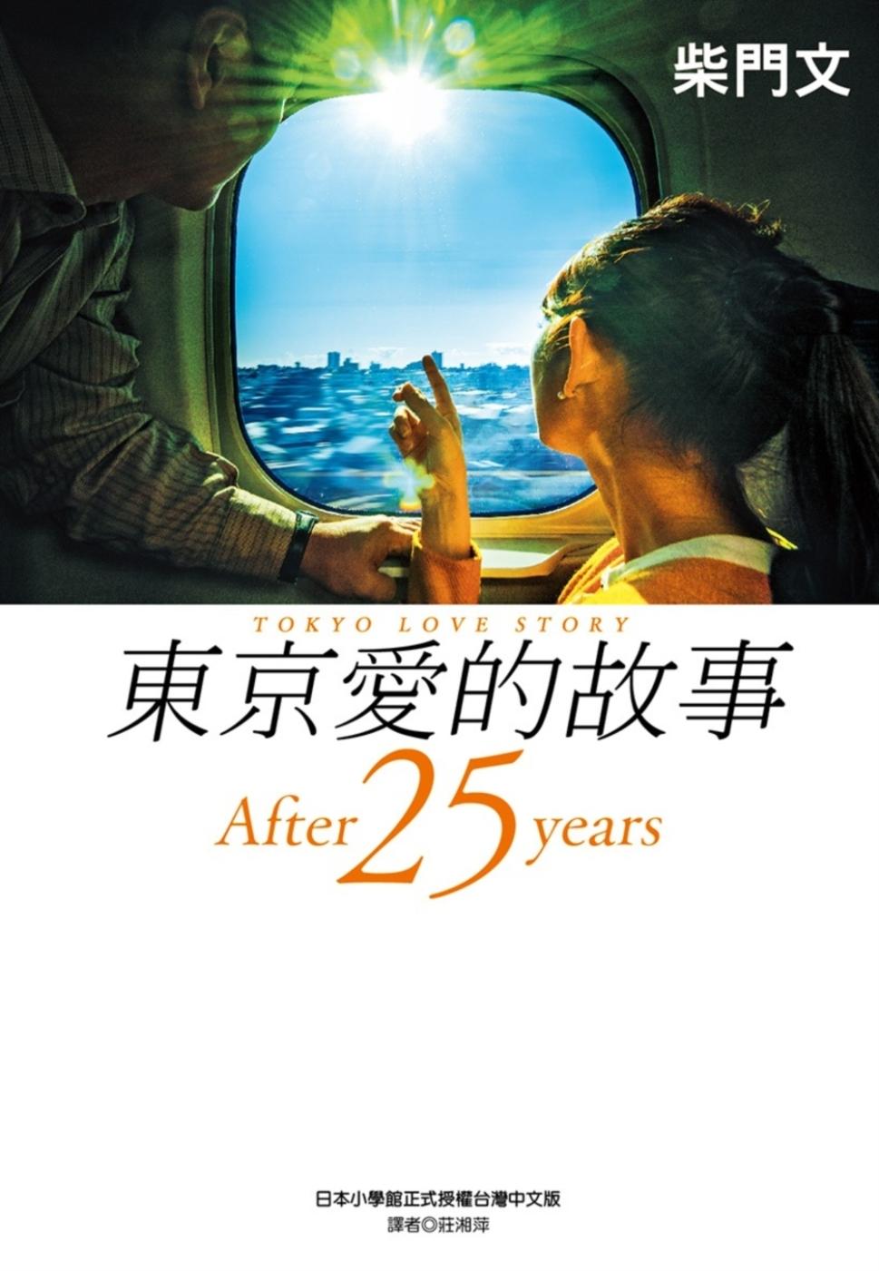 東京愛的故事:After 25 years
