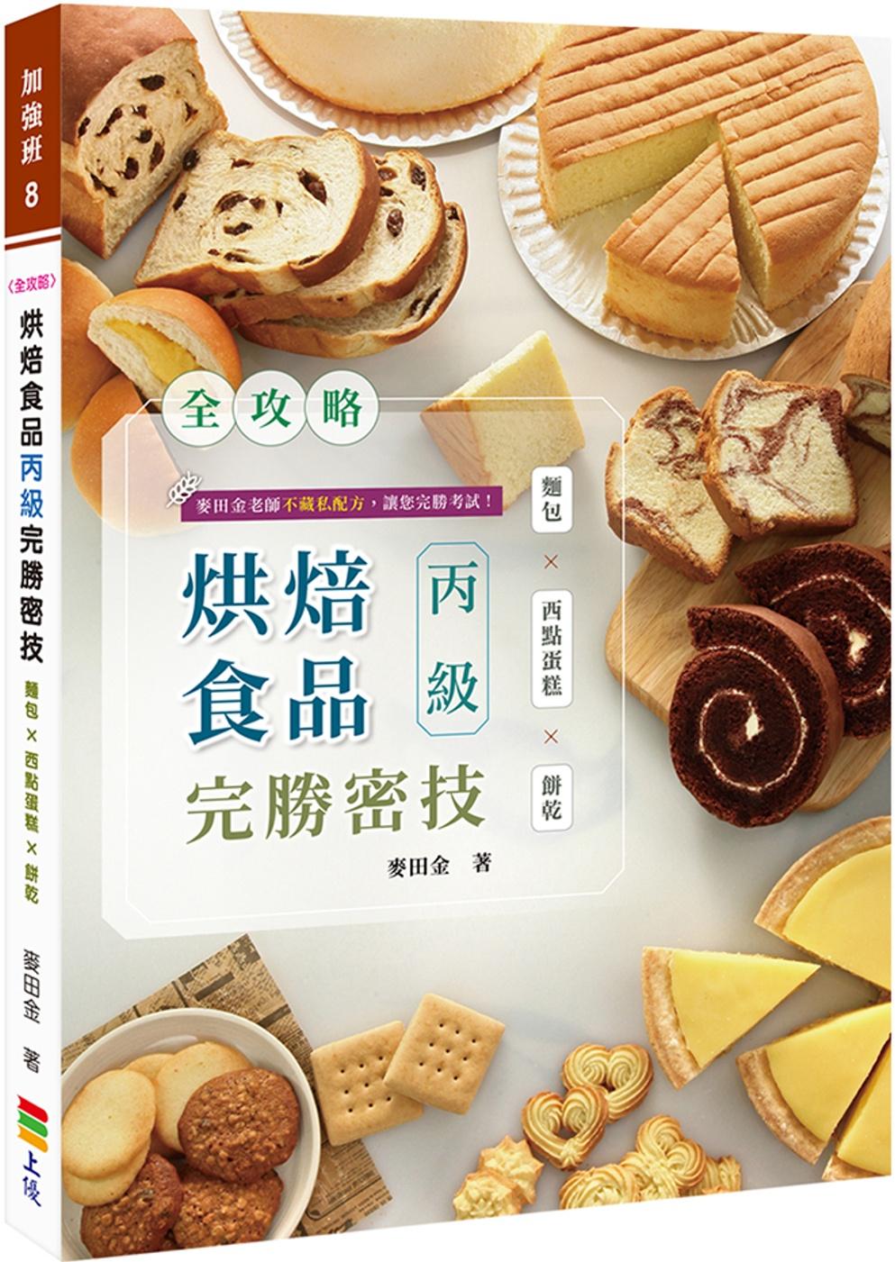 全攻略 烘焙食品丙級完勝密技(親簽版+獨家贈品)