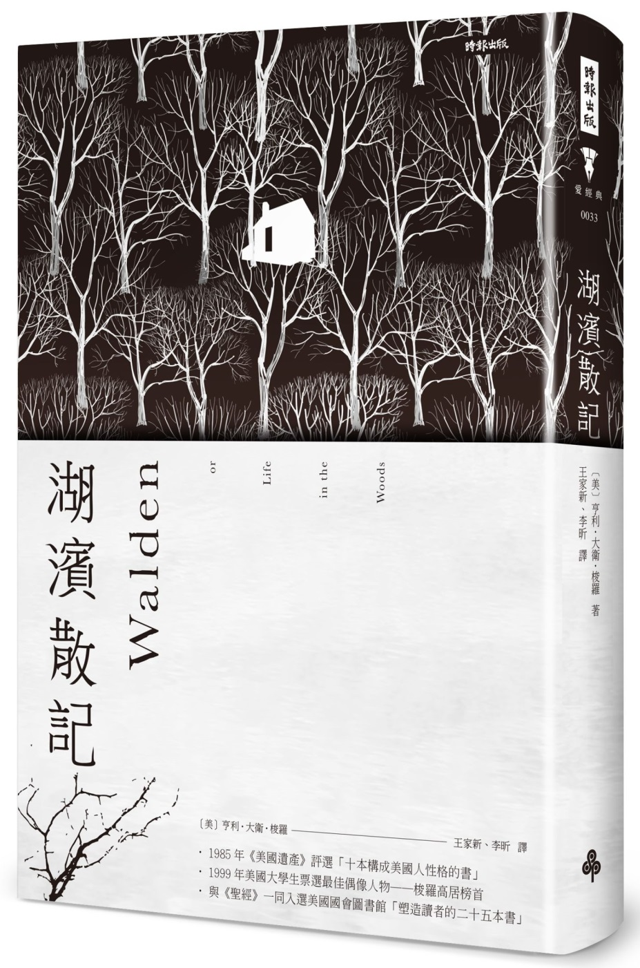 湖濱散記(精裝版‧海報書衣)