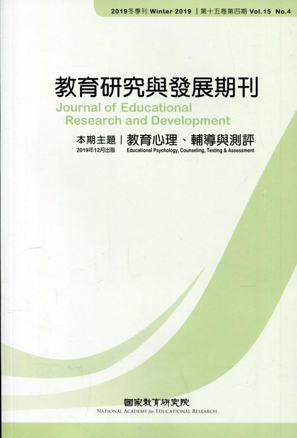教育研究與發展期刊第15卷4期(108年冬季刊)