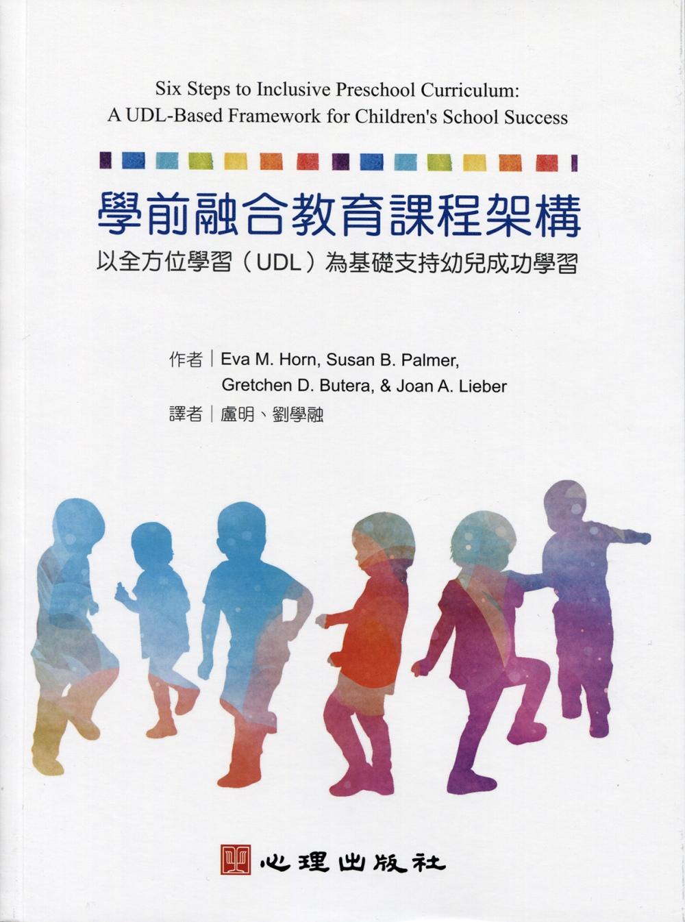 學前融合教育課程架構:以全方位學習(UDL)為基礎支持幼兒成功學習