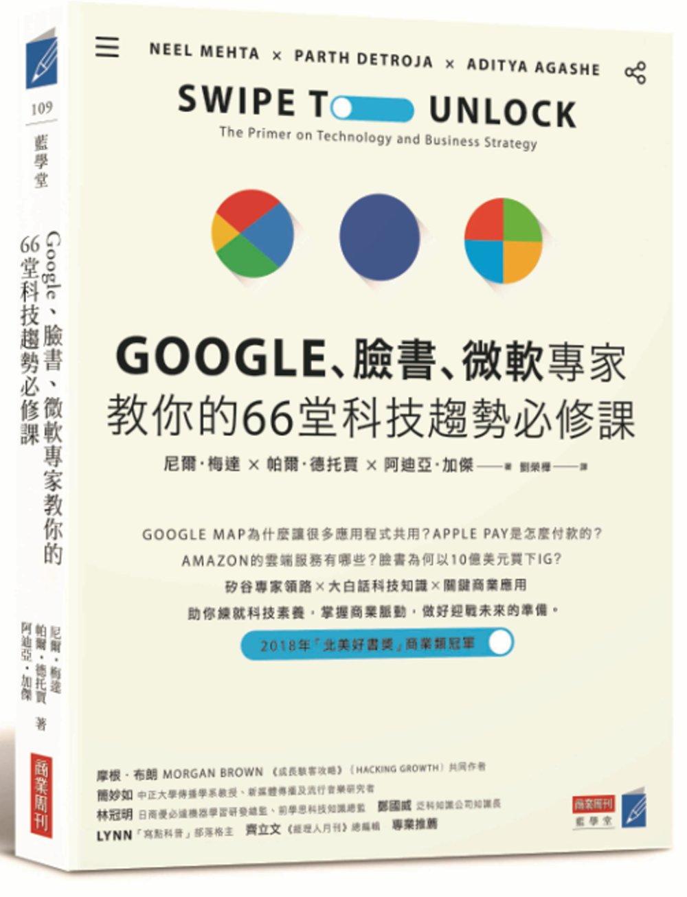 Google、臉書、微軟專家教你的66堂科技趨勢必修課