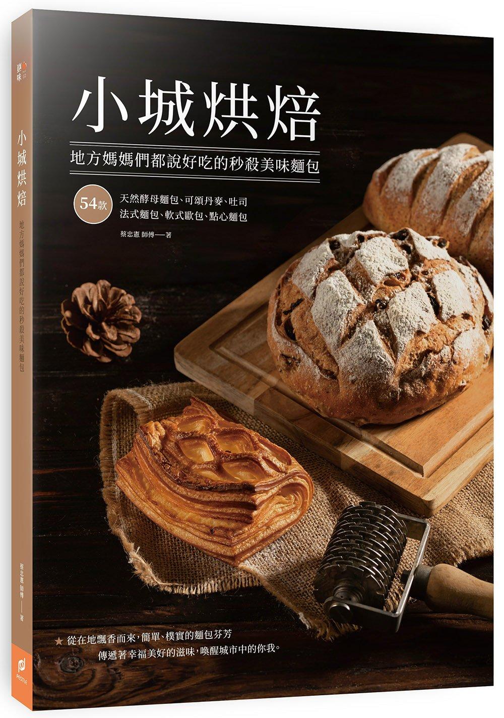 小城烘焙:地方媽媽們都說好吃的秒殺美味麵包