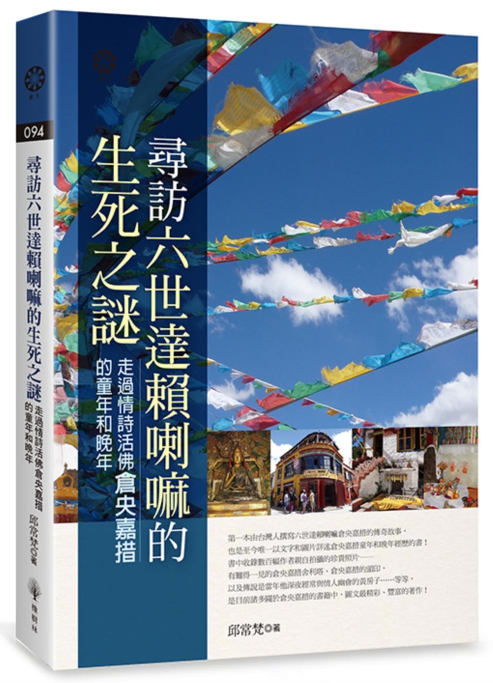 尋訪六世達賴喇嘛...