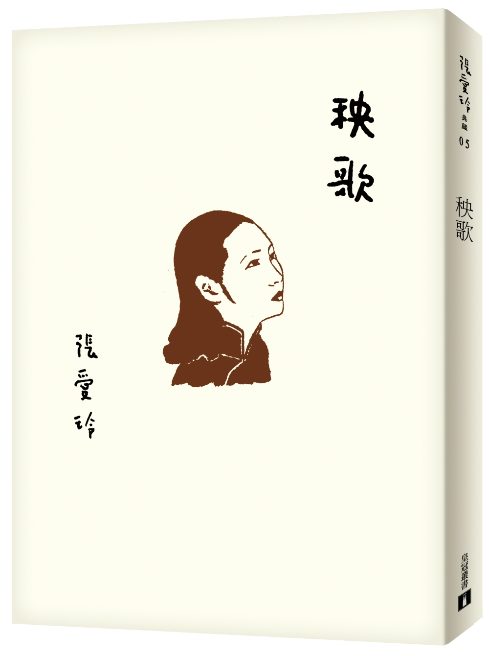 秧歌【張愛玲百歲誕辰紀念版】