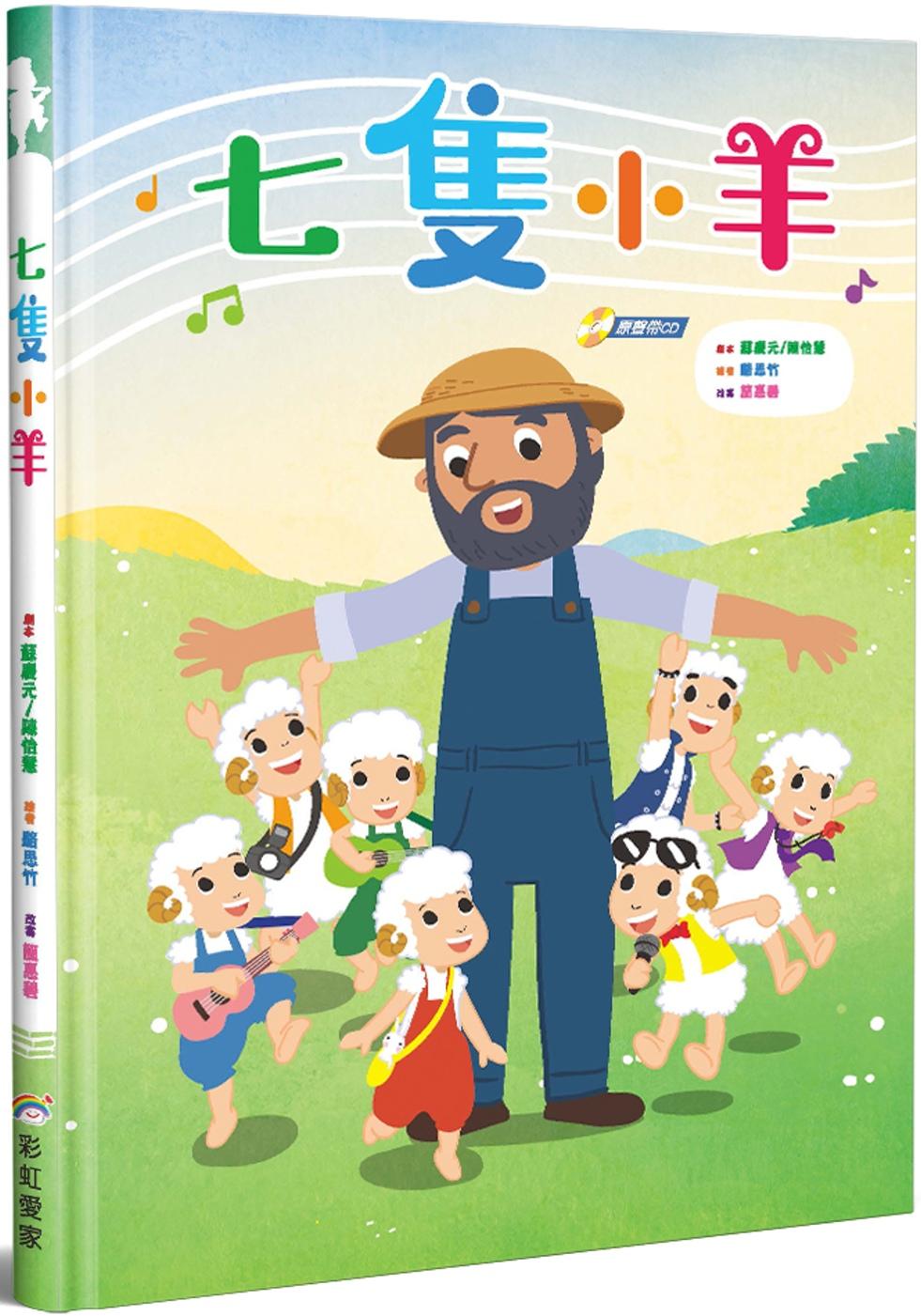 七隻小羊(書+CD不分售)(精裝)