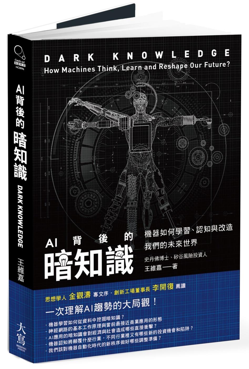 AI背後的暗知識:機器如何學習...