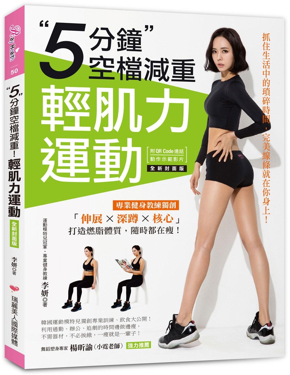 5分鐘空檔減重!輕肌力運動【全新封面版】:專業健身教練獨創『伸展×深蹲×核心』 打造燃脂體質,隨時都在瘦!