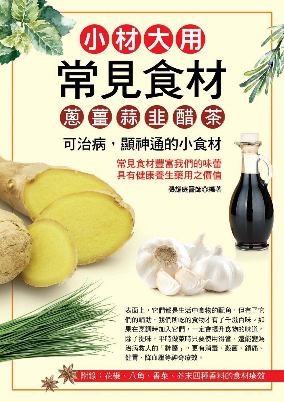 小材大用常見食材:蔥、薑、蒜、韭、醋、茶