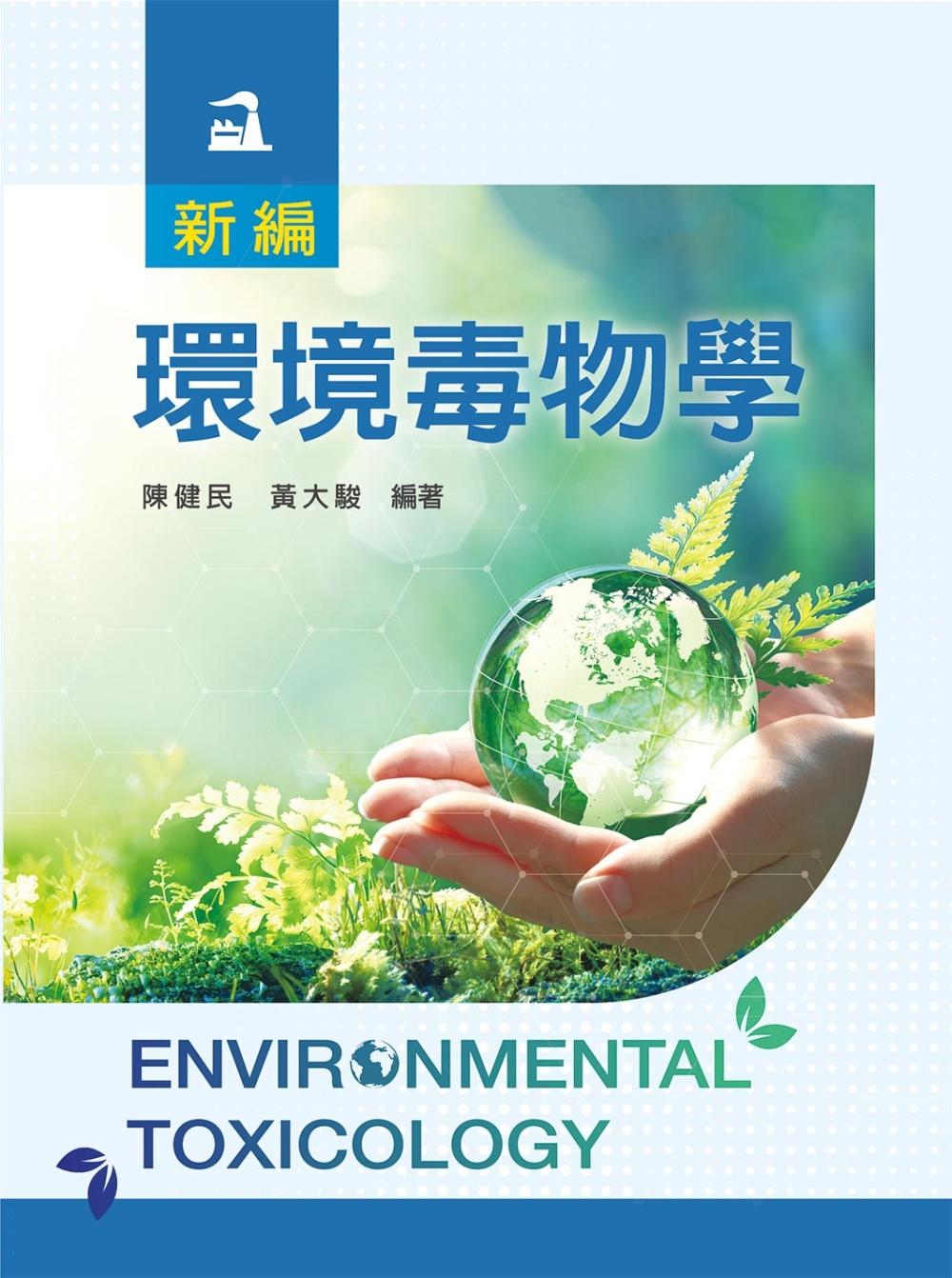 新編環境毒物學