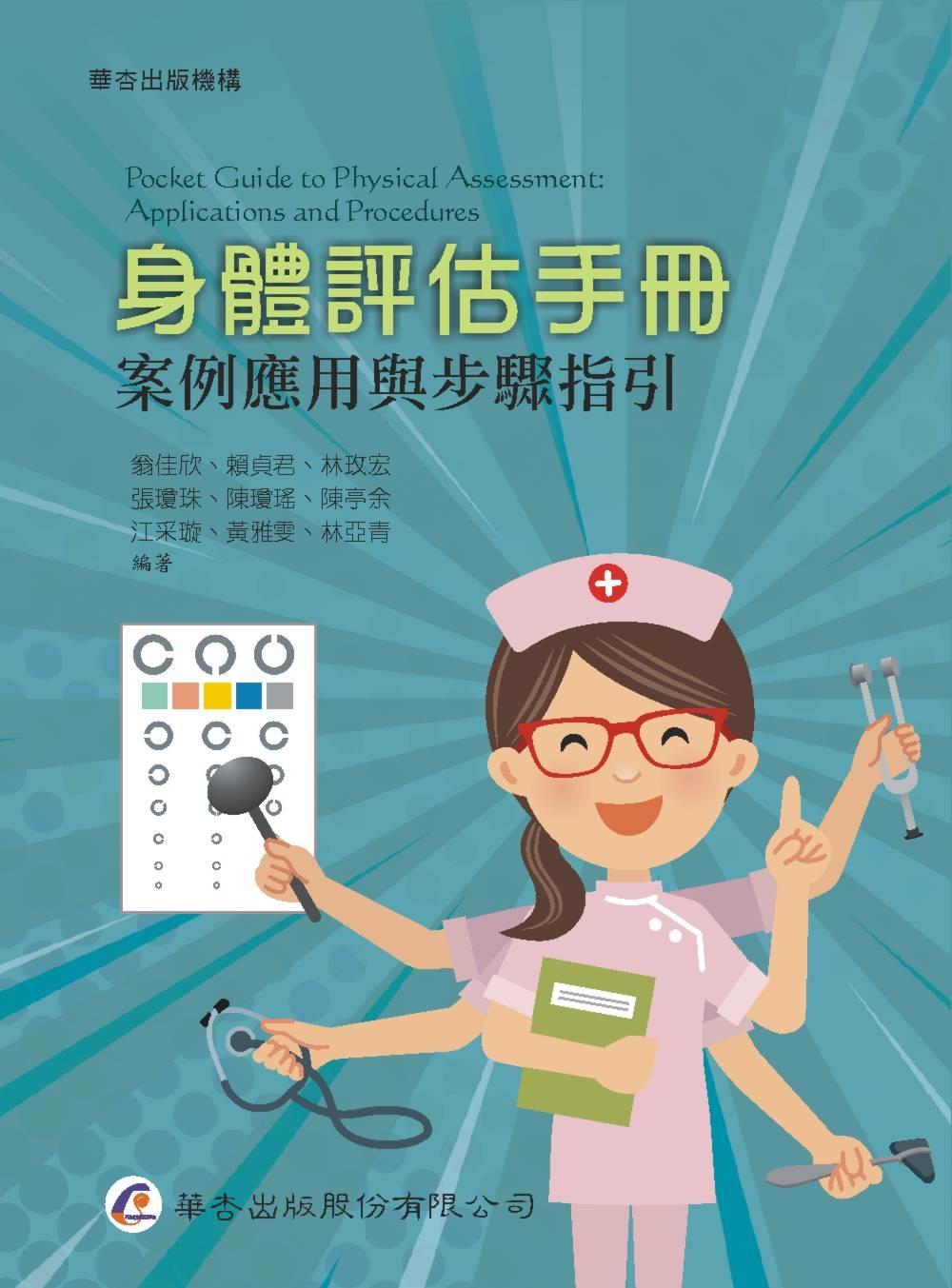 身體評估手冊:案例應用與步驟指引